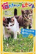 猫たちからのプレゼント 捨てネコたちを助けたい!の本