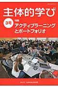 主体的学び 3号の本