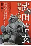 武田信玄謎解き散歩の本