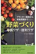 「野菜づくり」の裏ワザ・便利ワザの本