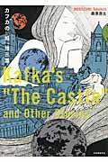 カフカの「城」他三篇の本