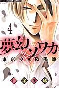 夢幻ソワカ 4の本