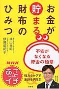 NHKあさイチお金が貯まる財布のひみつの本