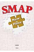 SMAP Now & Piece