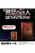 月刊進撃の巨人公式フィギュアコレクション特製バインダー