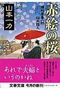 赤絵の桜の本