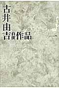 古井由吉自撰作品 1の本