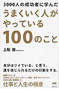 3000人の成功者に学んだうまくいく人がやっている100のことの本
