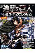 月刊進撃の巨人公式フィギュアコレクション vol.2