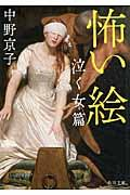 怖い絵 泣く女篇の本