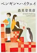 ペンギン・ハイウェイの本