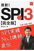最新!SPI3 2017年度版の本