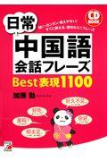 日常中国語会話フレーズBest表現1100の本