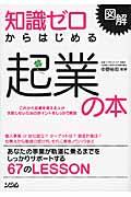 知識ゼロからはじめる起業の本の本