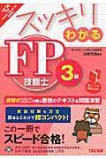 スッキリわかるFP技能士3級 2015ー2016年版の本