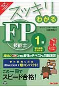 スッキリわかるFP技能士1級学科基礎・応用対策 2015ー2016年版の本