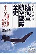 大日本帝国陸海軍航空部隊全史の本