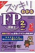 スッキリわかるFP技能士2級・AFP〈金財〉個人資産相談業務・生保顧客資産相談業務対応 2015ー2016年版の本