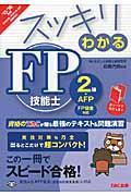 スッキリわかるFP技能士2級・AFP日本FP協会〉資産設計提案業務対応 2015ー2016年版の本