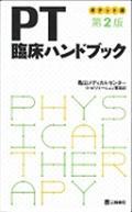 第2版 PT臨床ハンドブック