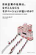 日本企業の社員は、なぜこんなにもモチベーションが低いのか?の本