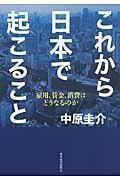 これから日本で起こることの本