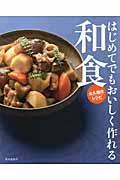はじめてでもおいしく作れる和食の本