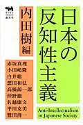 日本の反知性主義の本