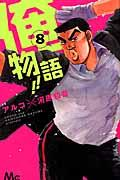 俺物語!! 8の本
