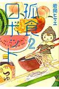 孤食ロボット 2の本
