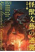 怪獣文藝の逆襲の本