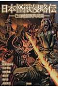 日本怪獣侵略伝の本
