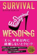 SURVIVAL WEDDINGの本