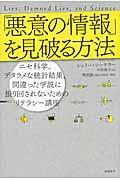 「悪意の情報」を見破る方法の本