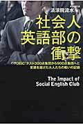 社会人英語部の衝撃の本