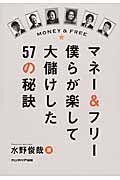 マネー&フリー僕らが楽して大儲けした57の秘訣の本