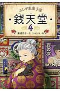 ふしぎ駄菓子屋銭天堂 4の本
