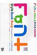 フォントスタイルブック 2009の本