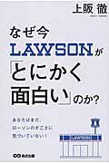 なぜ今ローソンが「とにかく面白い」のか?の本