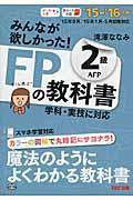 みんなが欲しかった!FPの教科書2級AFP 2015ー2016年版の本