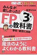 みんなが欲しかった!FPの教科書3級 2015ー2016年版の本