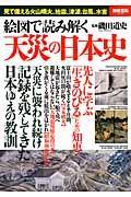 絵図で読み解く天災の日本史の本