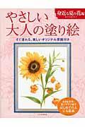 やさしい大人の塗り絵 身近な夏の花編の本