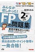 みんなが欲しかった!FPの問題集2級AFP 2015ー2016年版の本