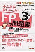 みんなが欲しかった!FPの問題集3級 2015ー2016年版の本
