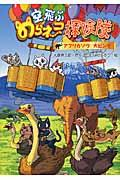 空飛ぶのらネコ探険隊 アフリカゾウ大ピンチ アフリカゾウ大ピンチの本