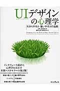 UIデザインの心理学の本