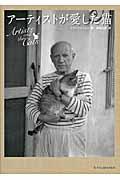 アーティストが愛した猫の本