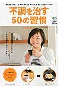 不調を治す50の習慣の本
