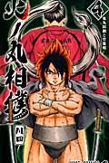 火ノ丸相撲 4の本